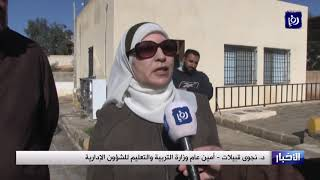 إصابة طالبة بسقوط كتلة اسمنتية على رأسها في مدرسة تلة الرملة (25-1-2020)