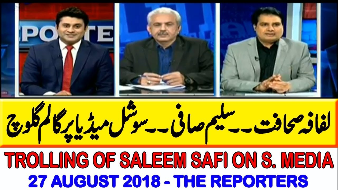 Pakistan News Live | The Reporters ARY News Live | Response of