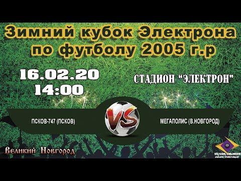 Псков-747 (Псков) VS Мегаполис (В.Новгород) - Зимний кубок Электрона по футболу 2005 г.р