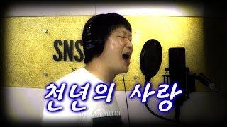 이강우  -  천년의 사랑  ( 원곡: 박완규 )  [ 보컬존 ]