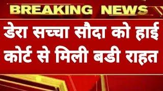 Panchkula Breaking News : Dera Sacha Sauda को High Court से मिली बड़ी राहत thumbnail