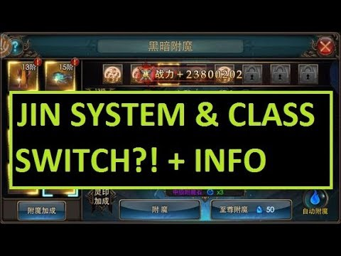 LEGACY OF DISCORD 狂暴之翼 - Jin Skill/Talent + Switch Class/Job? + More System Info [TW & CHINA]