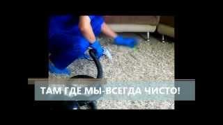 Генеральная уборка в Москве, Ross-Clean(Предлагаем комплексные услуги по генеральной уборке квартир в Москве на профессиональном уровне. Подробне..., 2011-08-12T11:35:57.000Z)