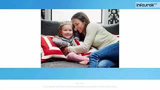 Обучение детей с особыми образовательными потребностями вебинар