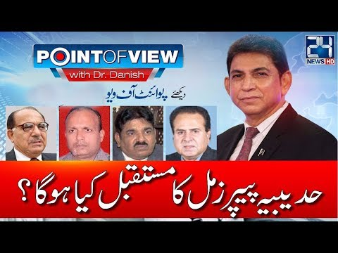 Sharif brothers in trouble | Point of View | 13 November 2017 | 24 News HD