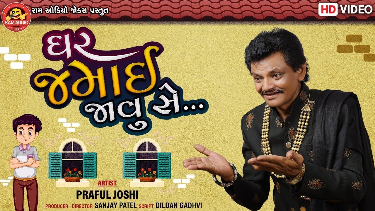 Ghar Jamai Javu Se ||Praful Joshi ||New Gujarati Comedy 2020 ||Ram Audio Jokes