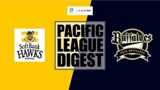 ホークス対バファローズ(ヤフオクドーム)の試合ダイジェスト動画。 2018...