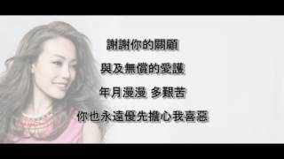 There are only lyrics LYRICS Joey Yung for every mother