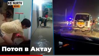 Сильный ливень затопил улицы и дома в Актау