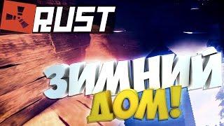 NEW RUST - ПЕРЕЕЗД В НОВЫЙ ЗИМНИЙ ДОМ!#105