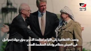 في الذكري ال٢٣ لتوقيعها.. معلومات لاتعرفها عن «اتفاقية أوسلو»