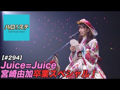 ハロ!ステスペシャル企画第1弾!「ハロプロ プレミアム Juice=Juice CONCERT TOUR 2019 ~JuiceFull!!!!!!!~ FINAL 宮崎由加卒業スペシャル!」の模様をお届...