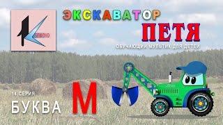 мультик про машинки - ЭКСКАВАТОР ПЕТЯ - БУКВА М