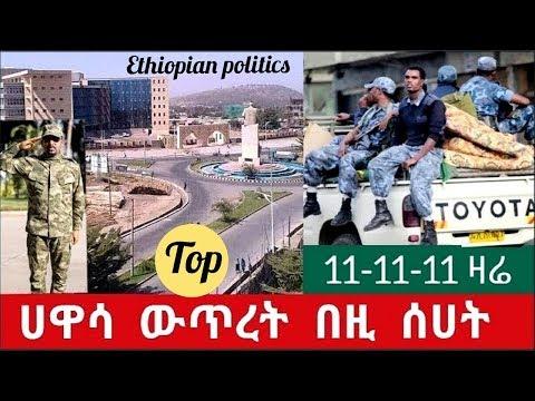 Ethiopian- የሀዋሳ ውጥረት በዚ ሰሀት ጠቅላይ ሚኒስትሩ ሹልክ በዚ ሰዓት አጭር መረጃ