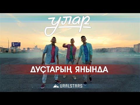 УЛАР | Дуҫтарың янында | Самый летний видеоклип 2017 года