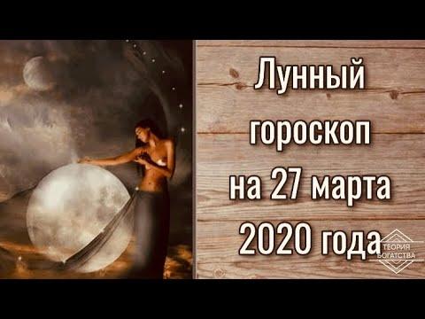 ЛУННЫЙ ГОРОСКОП НА 27 МАРТА 2020 ГОДА