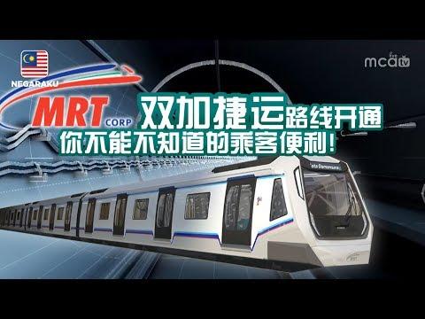 3分钟新闻通:双加捷运路线开通,你不能不知道的乘客便利!