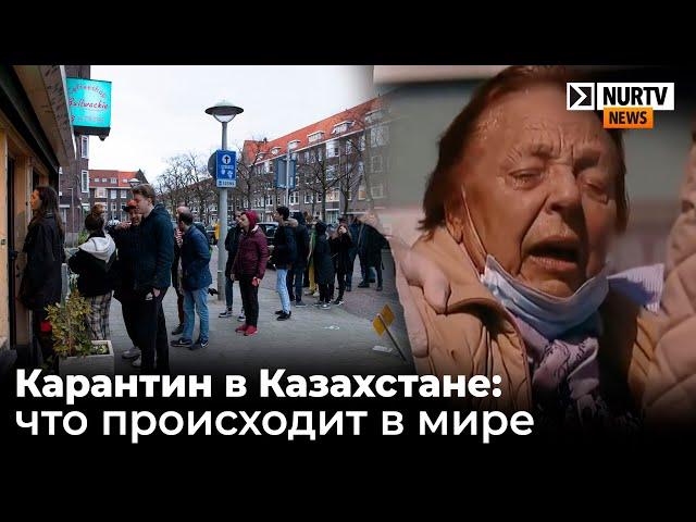 Карантин в Казахстане: что происходит в мире на данный момент