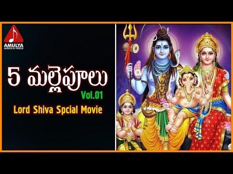 Lord Shiva Telugu Devotional Stories   Idhu Mallepoolu Movie Vol 01   Amulya Audios And Videos