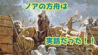 【世界の】ノアの大洪水は実際にあった【大洪水】
