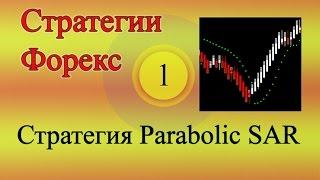 Стратегии Форекс 01 - Параболик САР (Parabolic SAR)