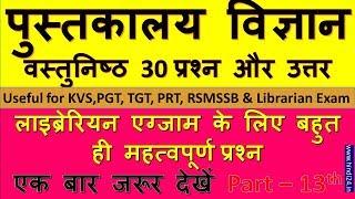 Library science related question in Hindi 2019 - पुस्तकालय अध्यक्ष परीक्षा महत्वपूर्ण प्रश्न