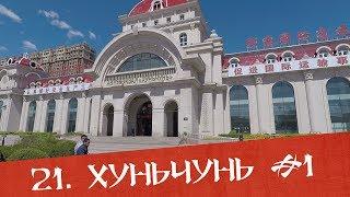 Хуньчунь #1 - китайско-корейский город в КНР