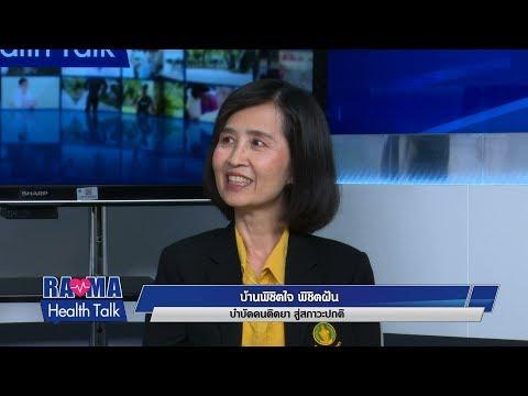 พบหมอรามาฯ : บ้านพิชิตใจ พิชิตฝัน บำบัดคนติดยา สู่สภาวะปกติ : Rama Health Talk (ช่วงที่ 2) 26.6.2562