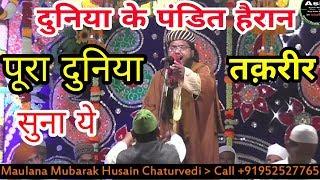 द न य क प ड त ब ल इतन व द त हम भ य द नह Maulana Mubarak Husain Chaturvedi koshambi 2019