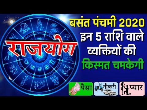 Basant Panchami 2020 Date: इन 5 राशि वाले व्यक्तियों का राजयोग, विदेश में नौकरी, Horoscope In Hindi