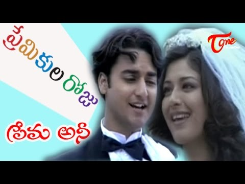 Premikula Roju Songs - Prema Ane - Kunal - Sonali Bendre