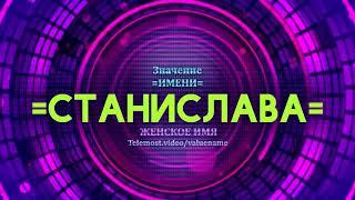 Значение имени Станислава - Тайна имени