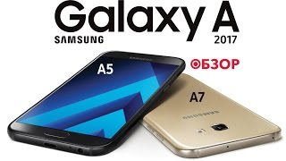 Обзор новых Samsung Galaxy A5 и Galaxy A7 (2017)