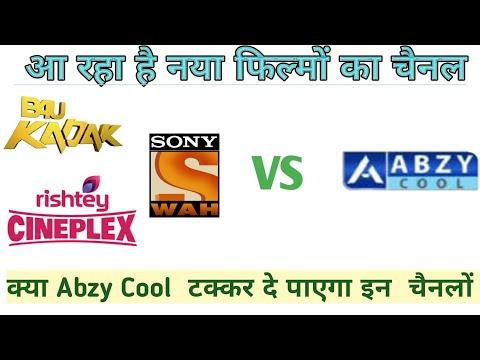 Abzy Cool  क्या टक्कर दे पाएग Sony Wah,Zee Anmol Cinema,Star Utsav Movies,Rishtey Cineplex, B4Ukadak