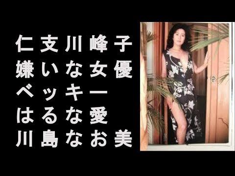 仁支川峰子の昔の旦那 「はるな愛」「ベッキー」「川島なお美」「三田佳子」との関係は?