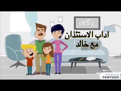 آداب الاستئذان للأطفال 6