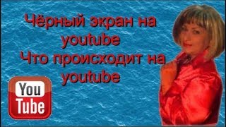 Чёрный экран на youtube Что происходит на youtube
