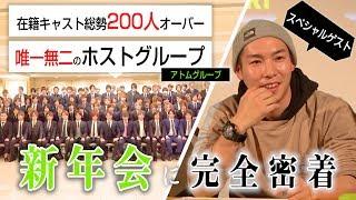 チャンネル登録はこちらから! https://www.youtube.com/user/hosttvCH アトムグループ公式サイト http://atom-group.jp 最新動画はコチラで更新中! http://host-tv.com/ ...