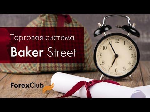 "Forex Club 13.03.2016. ТС ""Baker Street"". Итоги февраля 2017 года."