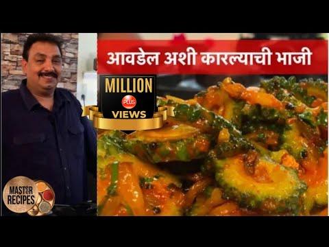 आवडेल अशी कारल्याची भाजी | Karela Sabzi / Karlyachi Bhaji / Dry Bitter Gourd Sabzi