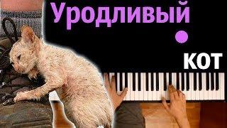УРОДЛИВЫЙ КОТ ● караоке | PIANO_KARAOKE ● ᴴᴰ + НОТЫ & MIDI | многонотка