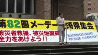 メーデー長崎県集会の実行委員長である長崎県労連議長によるあいさつ.
