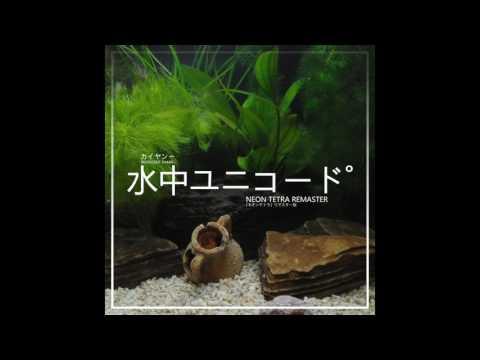 カイヤン〜 : 水中ユニコード˚ [ NEON TETRA REMASTER ]