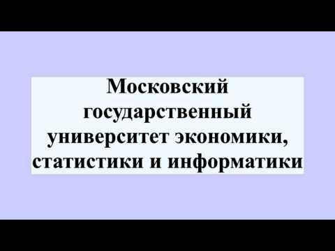 Московский государственный университет экономики, статистики и информатики