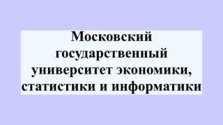 видео МЭСИ. Московский государственный университет экономики, статистики и информатики