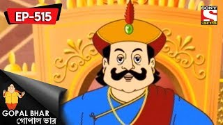 Gopal Bhar (Bangla) - গোপাল ভার) - Episode 515 - Gopaler Hunshiyari - 17th June, 2018