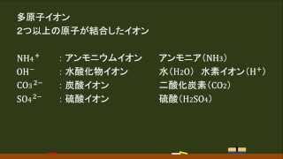〔高校化学・イオン〕多原子イオン -オンライン無料塾「ターンナップ」-