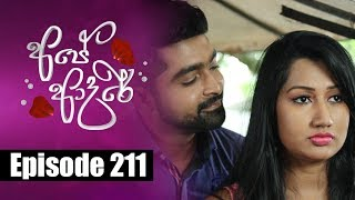 Ape Adare - අපේ ආදරේ Episode 211 | 16 - 01 - 2019 | Siyatha TV Thumbnail