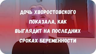 Дочь Хворостовского показала, как выглядит на последних сроках беременности