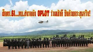 ฝึก ทร.61... ทบ.ส่งรถถัง OPLOT ร่วมเข้าตี ยิงด้วยกระสุนจริง!